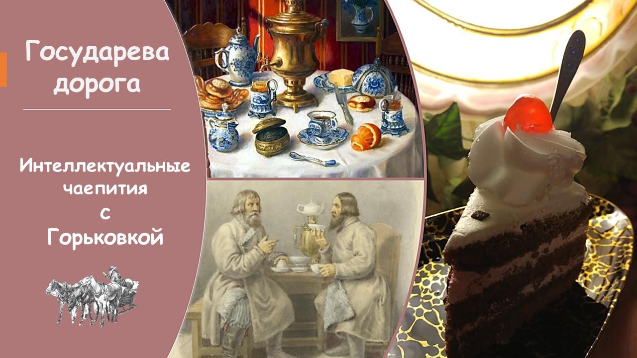 https://museum.tverlib.ru/sites/default/files/2020-02/doroga.jpg