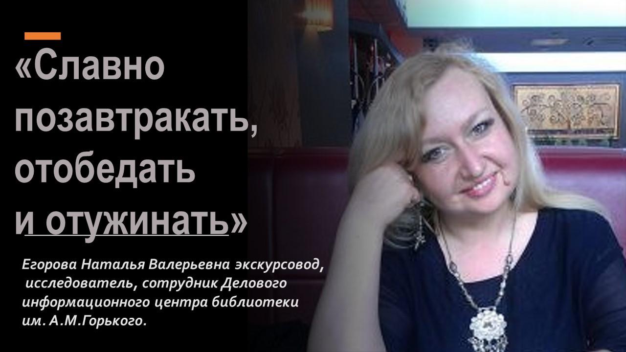 Егорова Н.В.