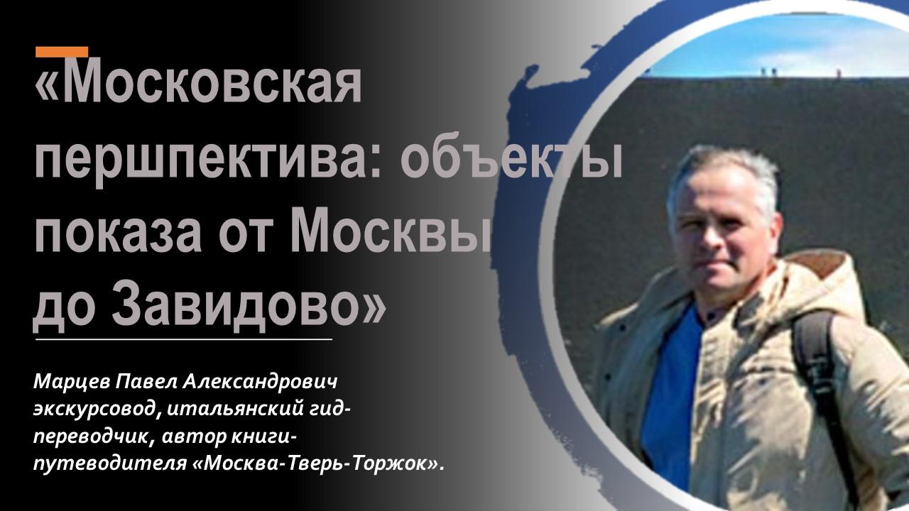 Марцев П.А.