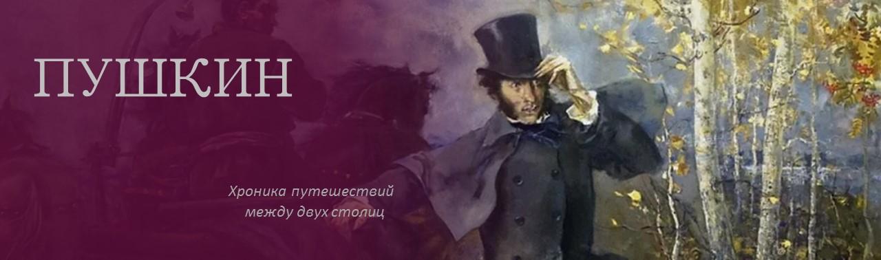 слайдер Пушкин