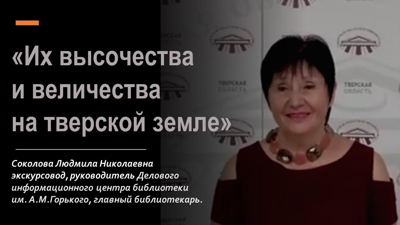 Соколова Л.Н.